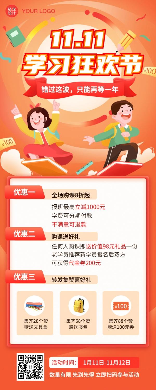 双十一课程促销招生活动海报