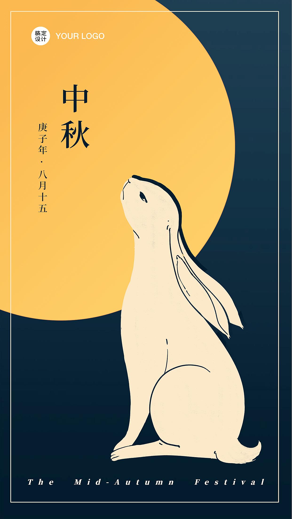 中秋节剪纸极简中国风手机海报