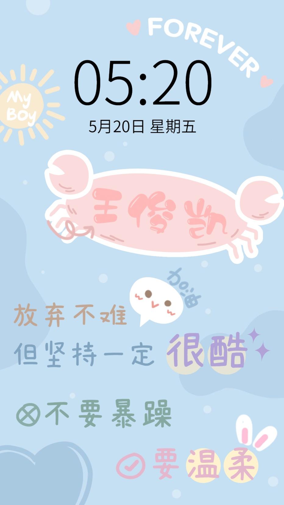 可爱螃蟹爱豆语录手机壁纸明星应援