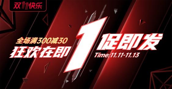 双11大促C4D海报banner