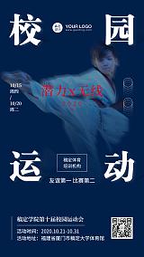 校园运动跆拳道活动招生宣传海报