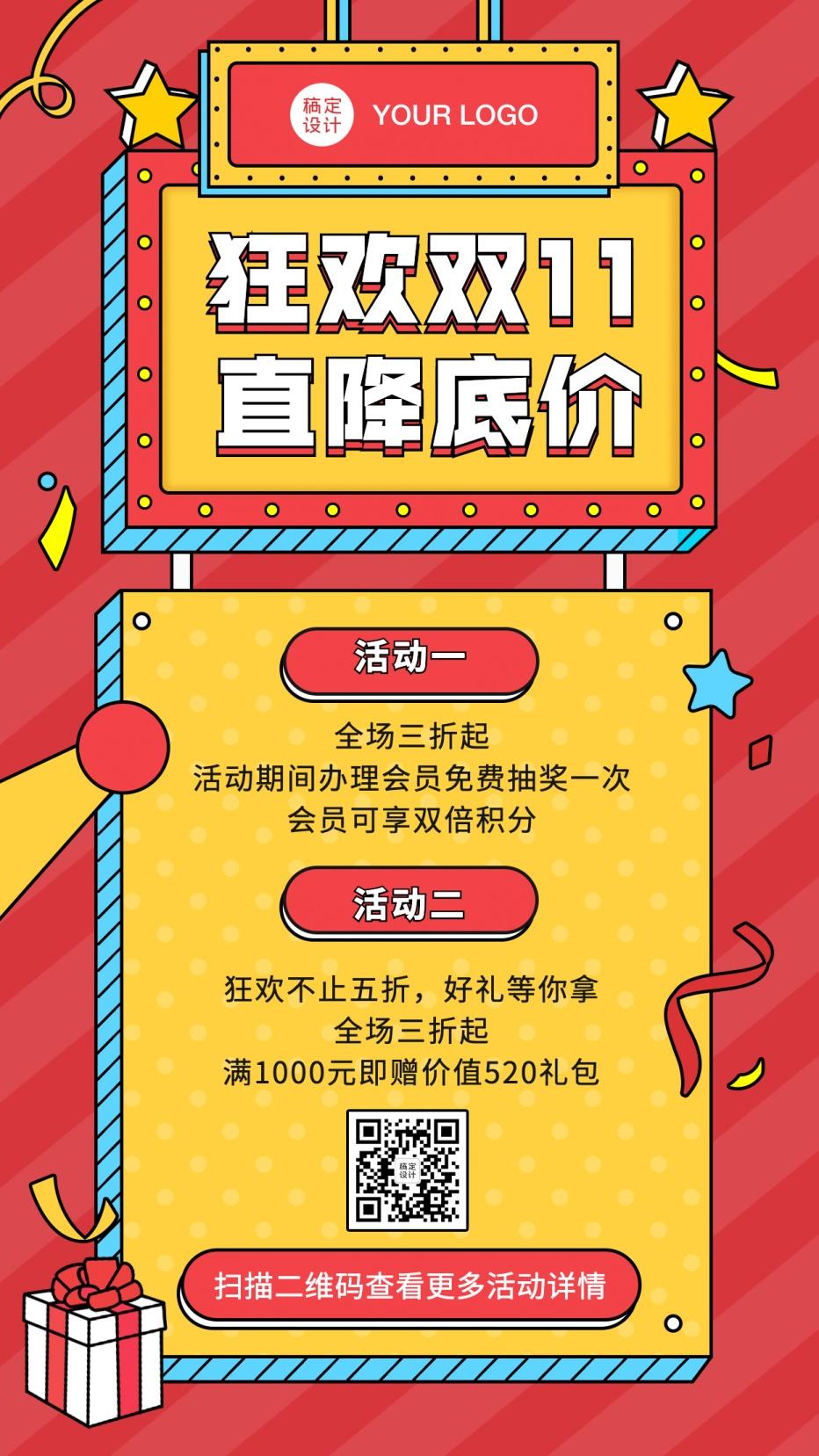 双十一促销购物活动手机海报