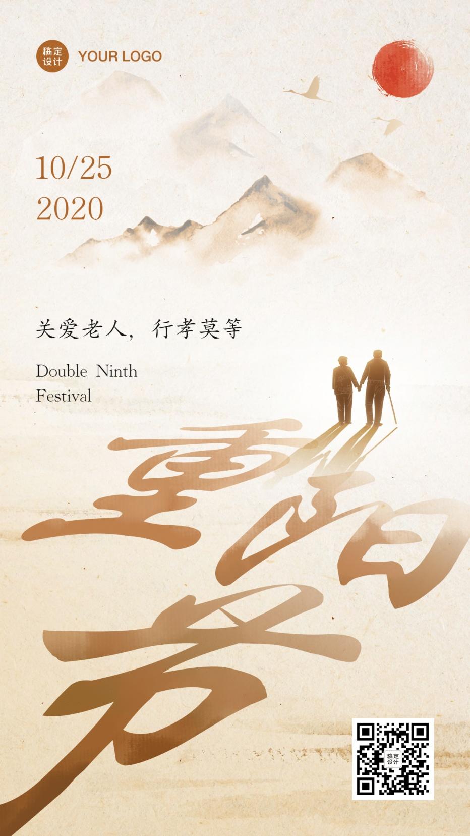 重阳节祝福温馨合成手机海报