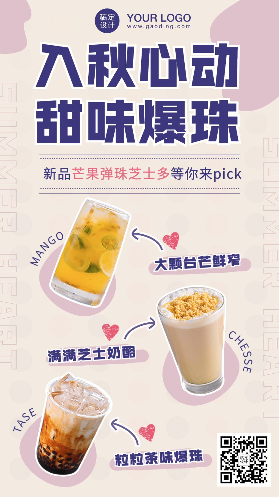 餐饮奶茶可爱风促销海报