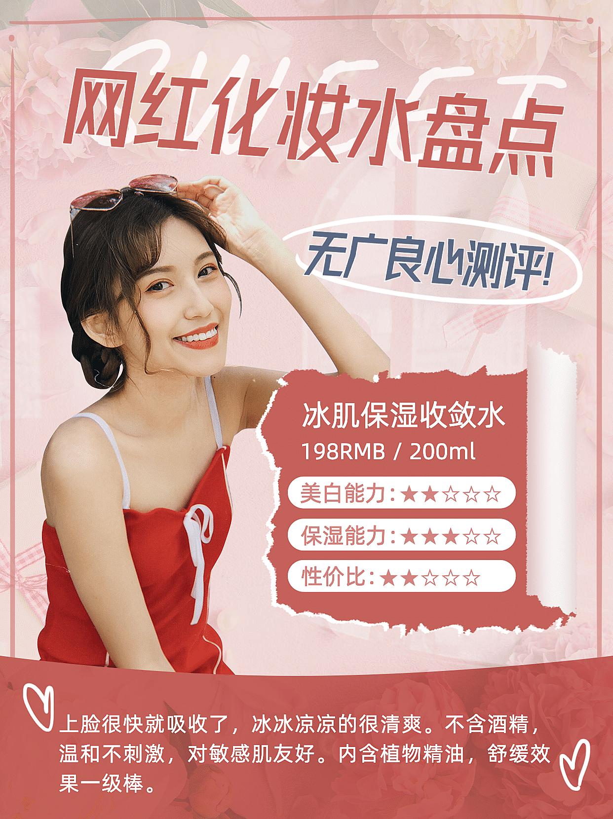 美妆护肤测评种草小红书封面配图