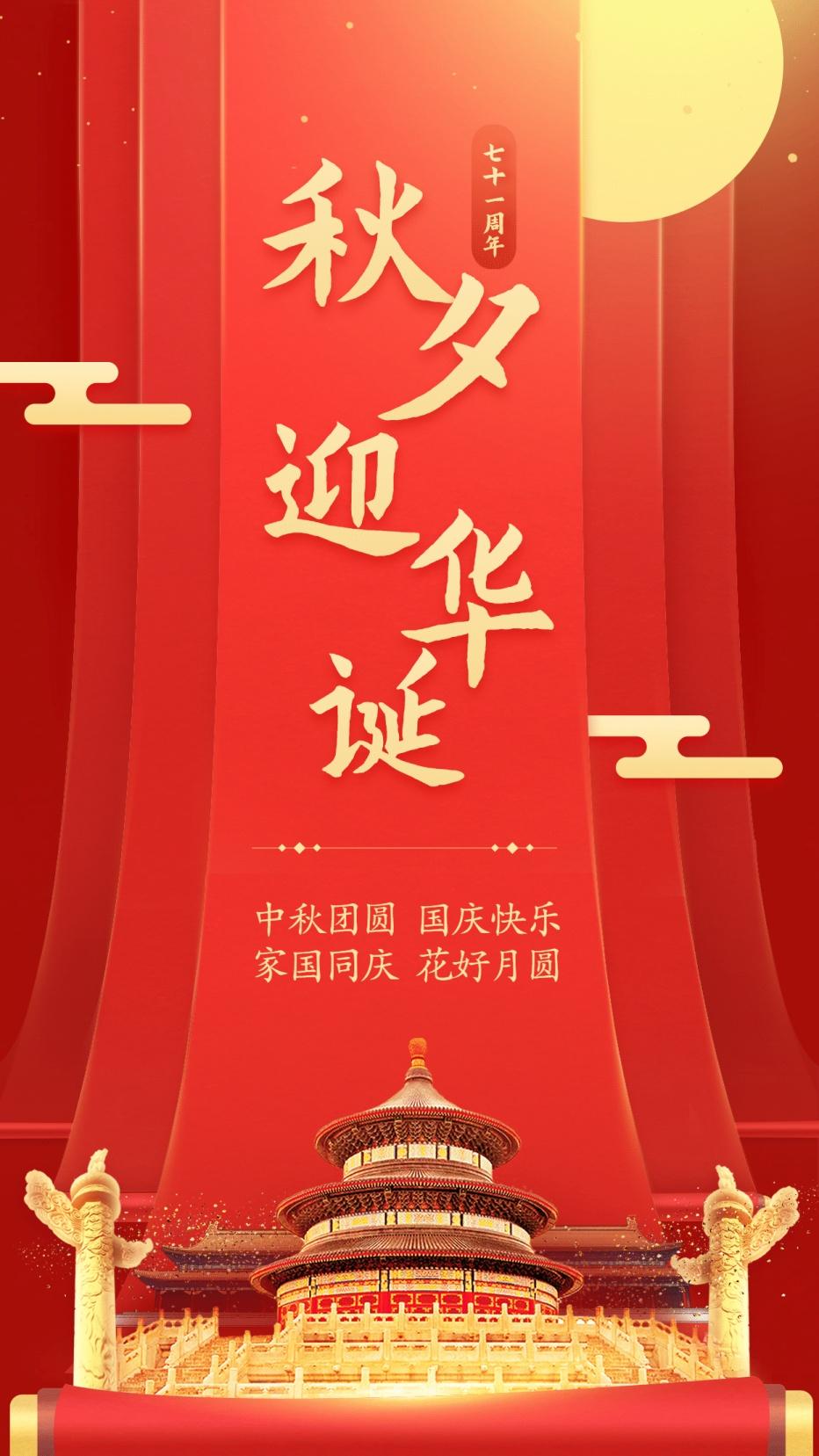 中秋国庆快乐祝福花好月圆中国红