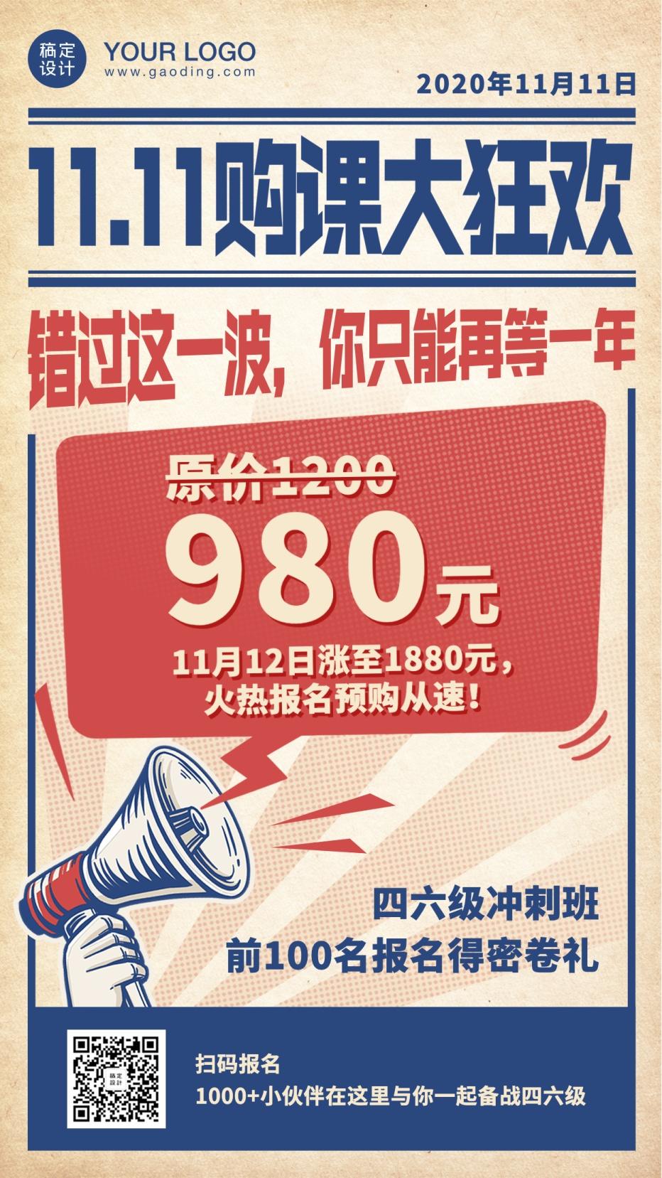双十一英语四六级课程招生促销海报