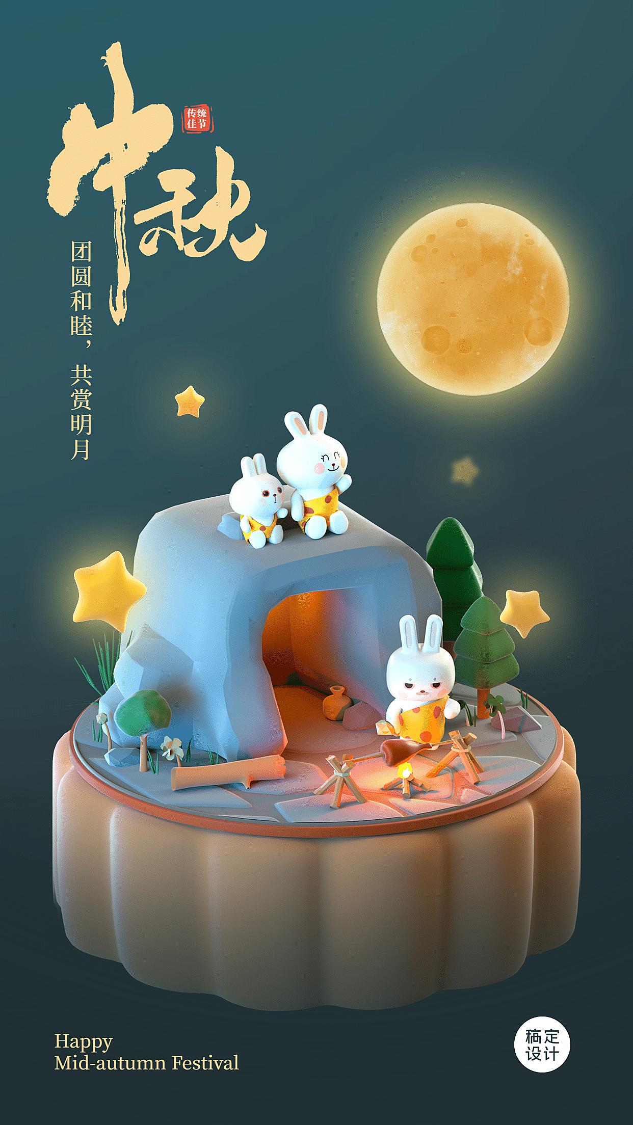 中秋节祝福3D原始场景手机海报