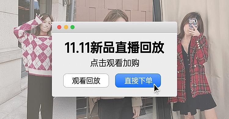 双11女装直播海报banner