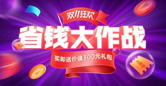 通用双11狂欢节促销海报banner