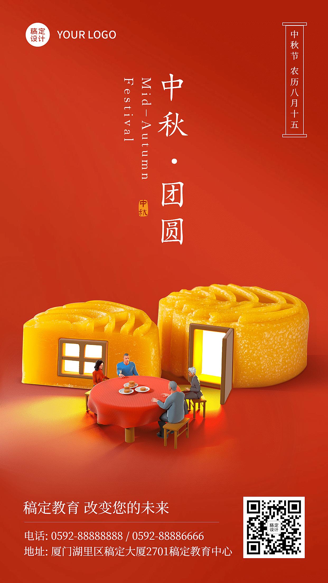 中秋节家庭团圆实景微缩海报