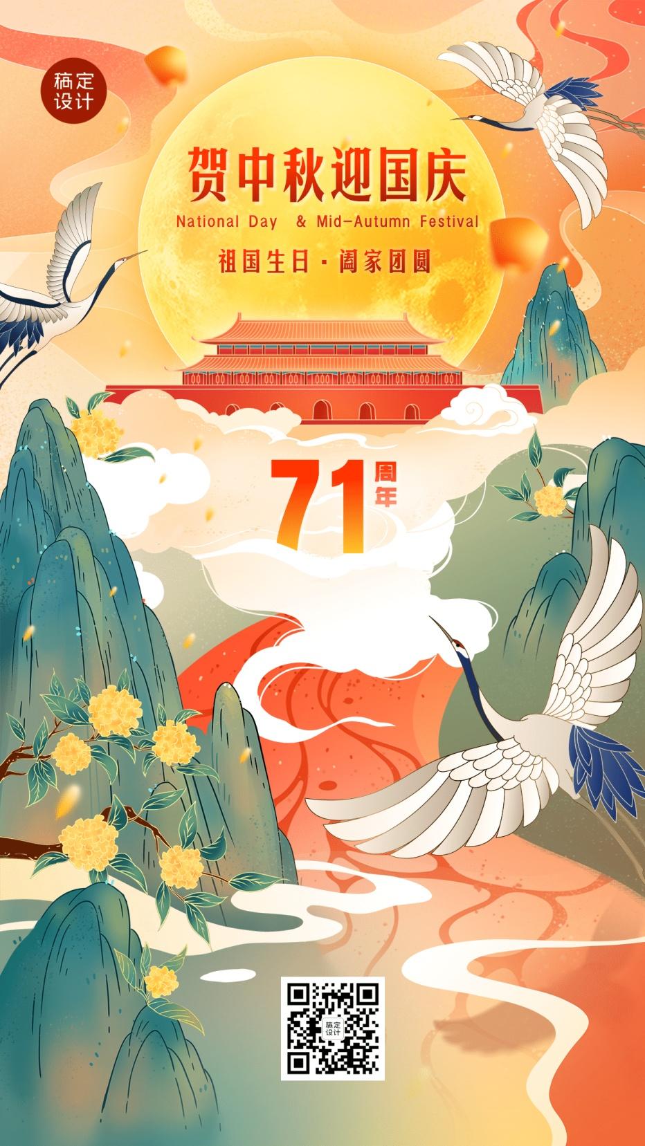 中秋国庆双节祝福手机海报