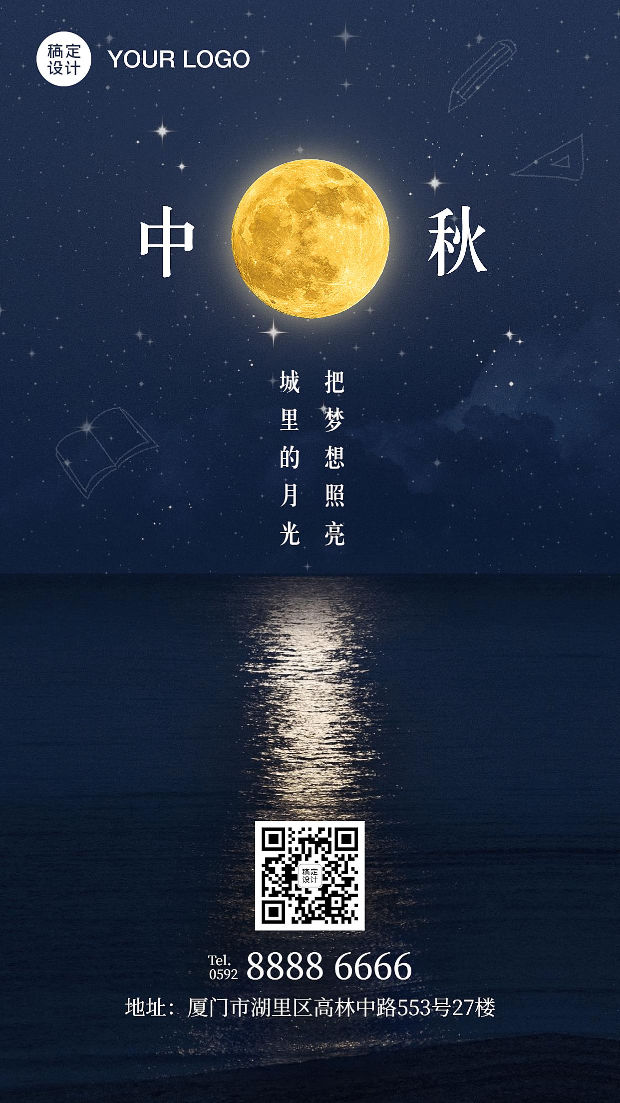 中秋节夜空月亮实景手机海报