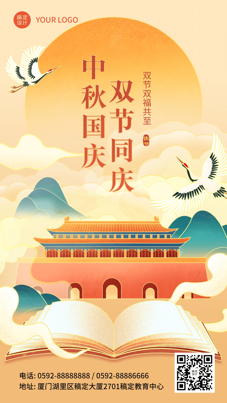 中秋国庆双节同庆中国风手机海报