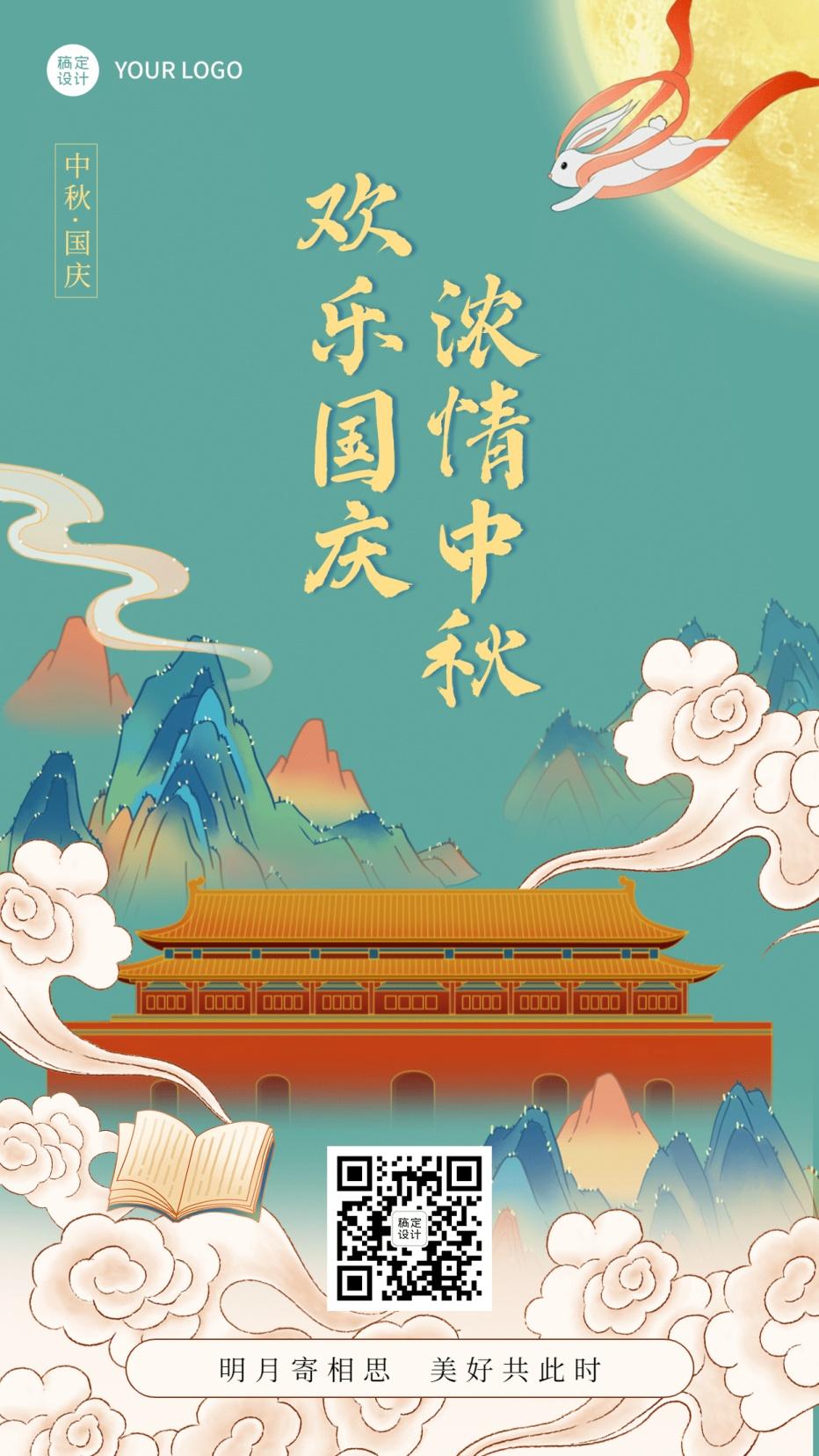 中秋节国庆节中国风插画手机海报