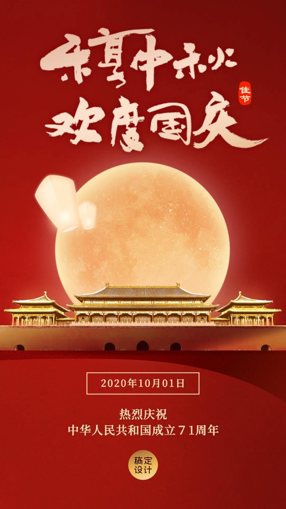 中秋国庆双节祝福大气手机海报