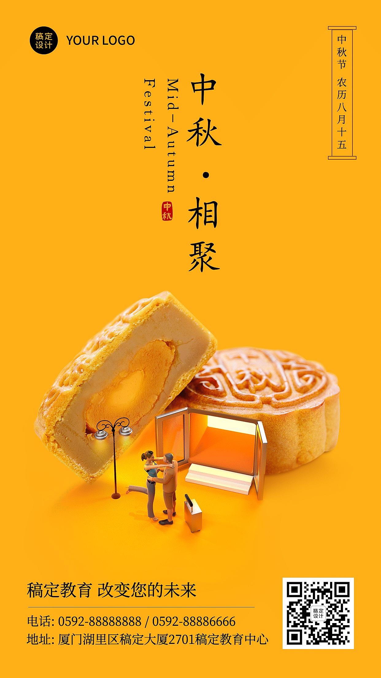 中秋节情侣相聚实景微缩海报