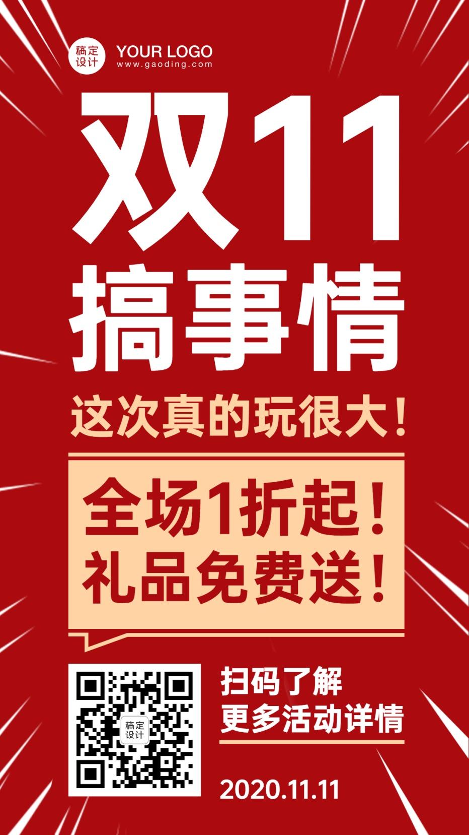 双十一促销活动宣传手机海报