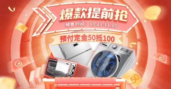 双11大促家电促销海报banner