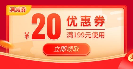 双11大促精致优惠券海报banner