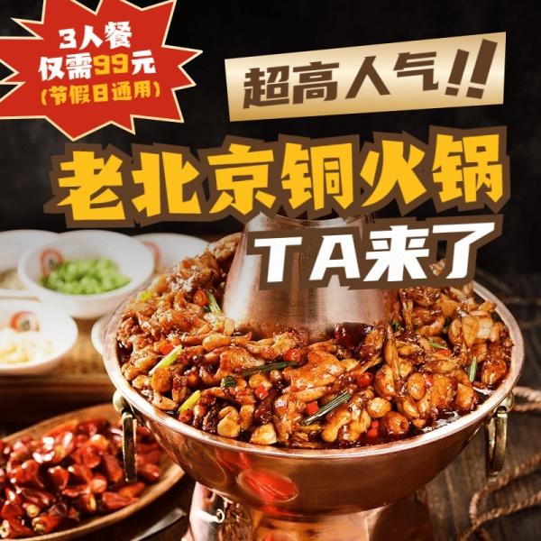 餐饮老北京火锅促销小程序主图