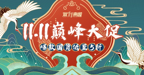 双11大促国潮风海报banner