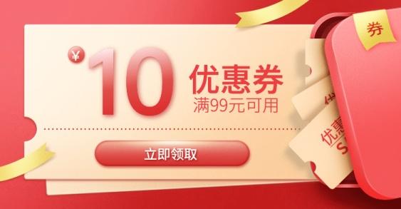 双11大促单张优惠券海报banner