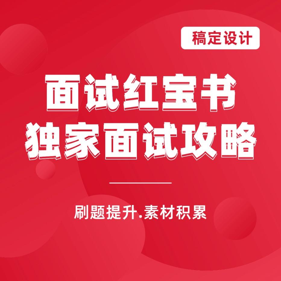 公务员考试课程宣传方形海报