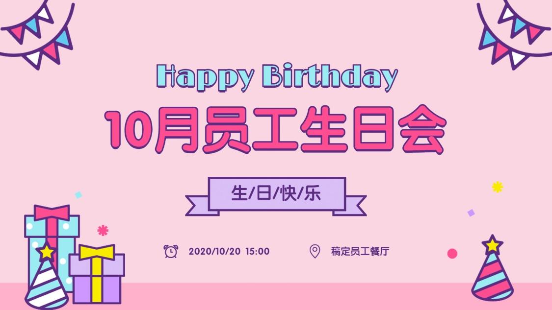 粉色可爱生日会PPT封面