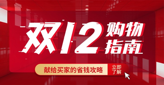 通用双12大促海报banner