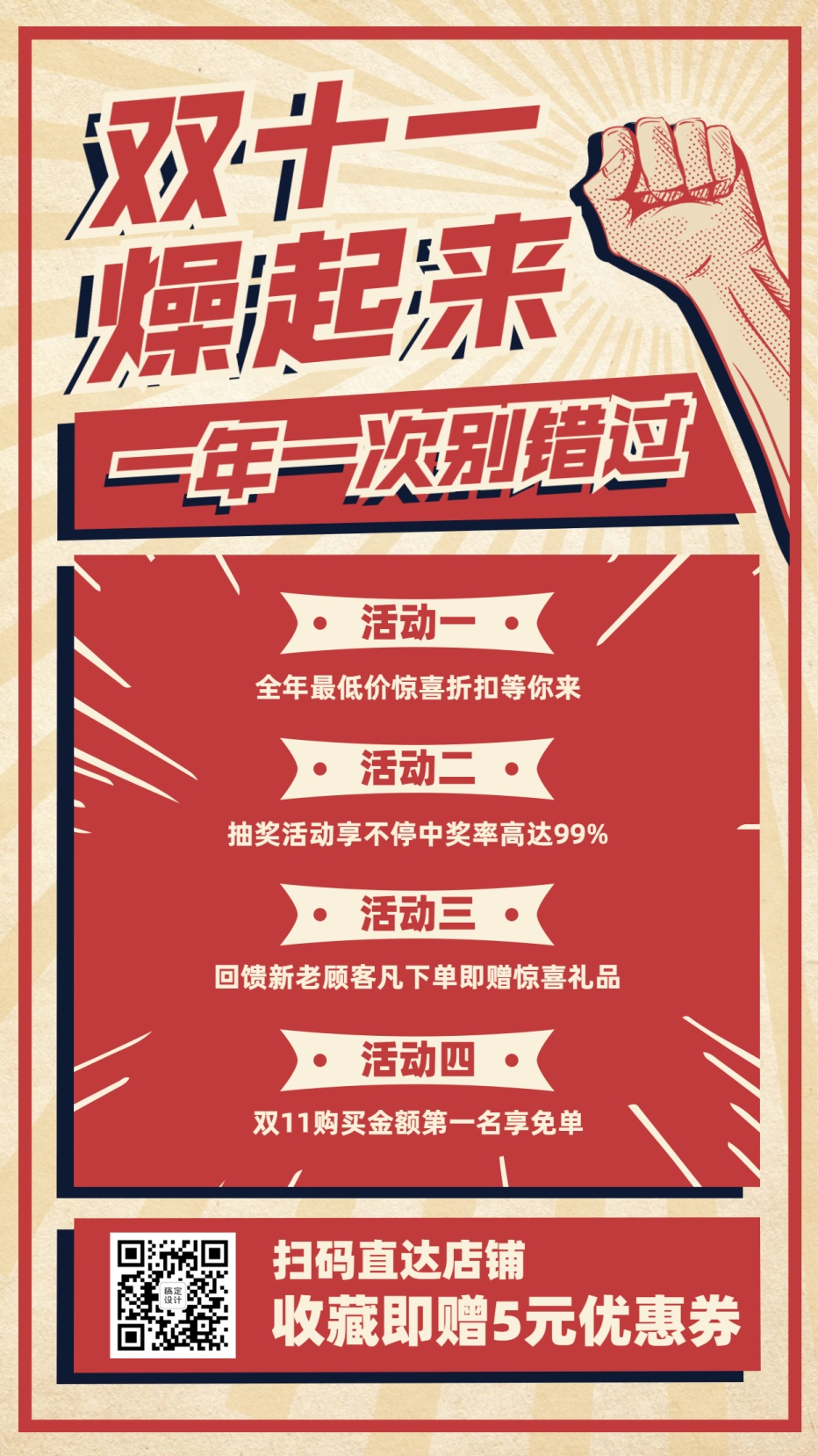 双11促销活动通知手机海报