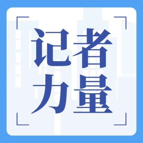 中国记者节致敬记者记录公众号次图