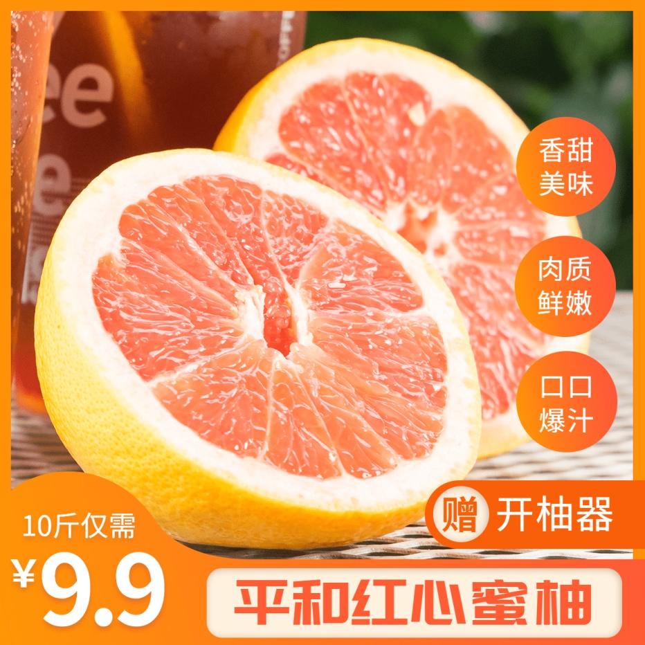 晒产品方形展示生鲜水果蜜柚