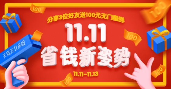 双11大促创意海报banner