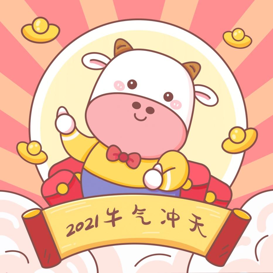 元旦新年春节牛年可爱朋友圈封面