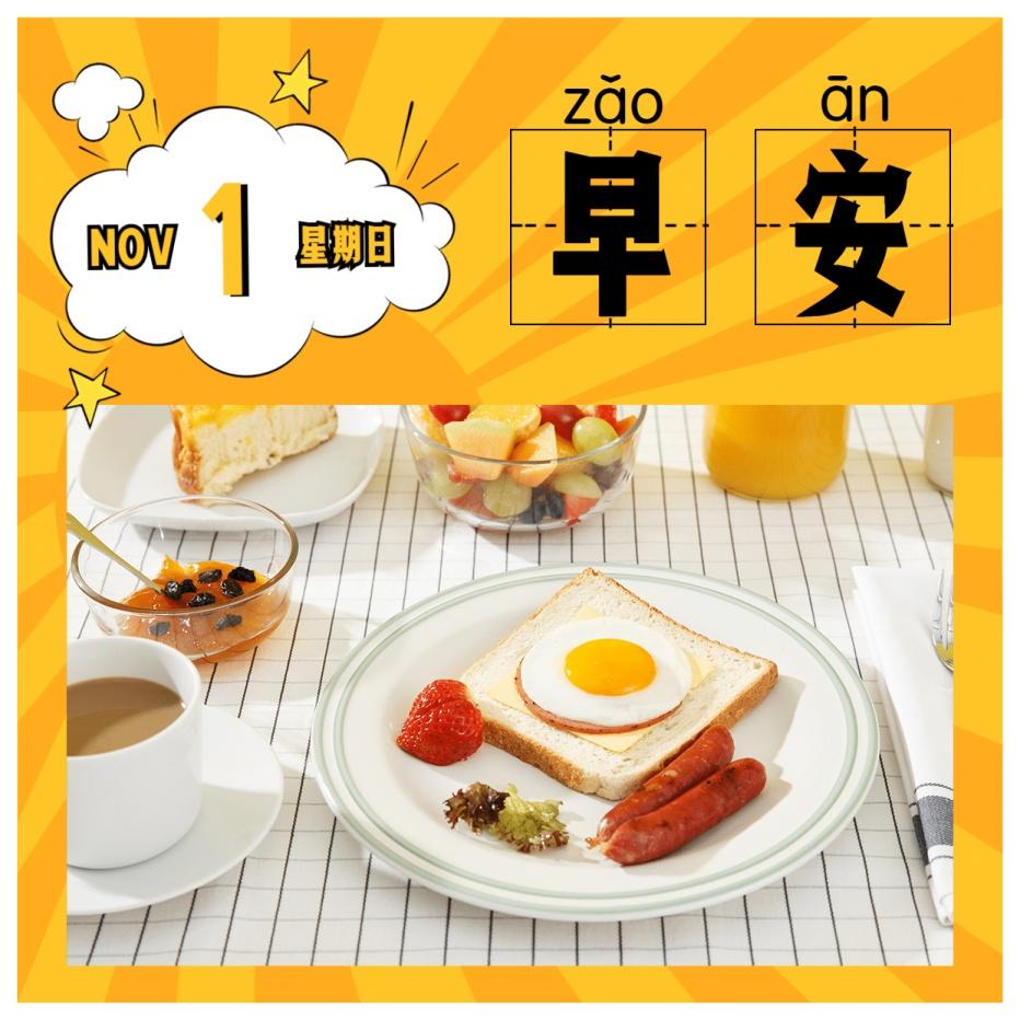 早安问候心语方形日签美食静物