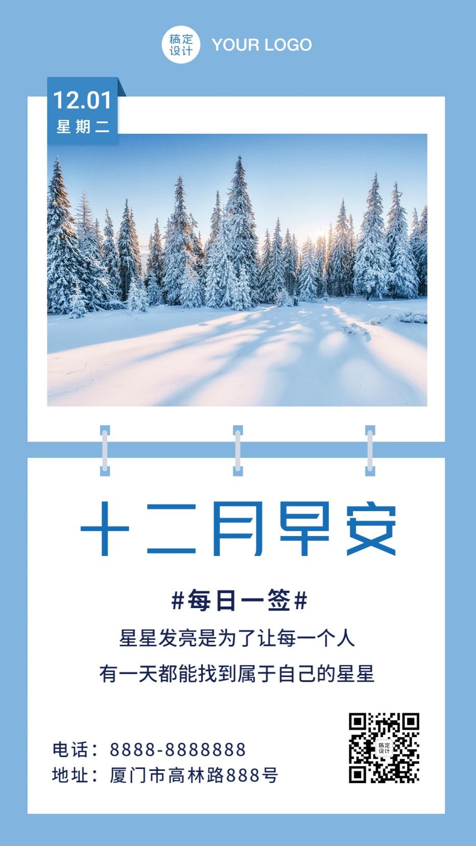 12月你好正能量日签实景手机海报