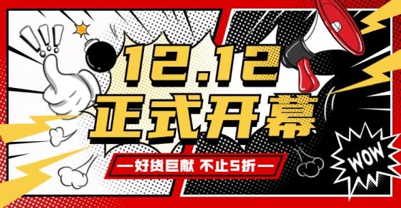 双12创意预售海报banner