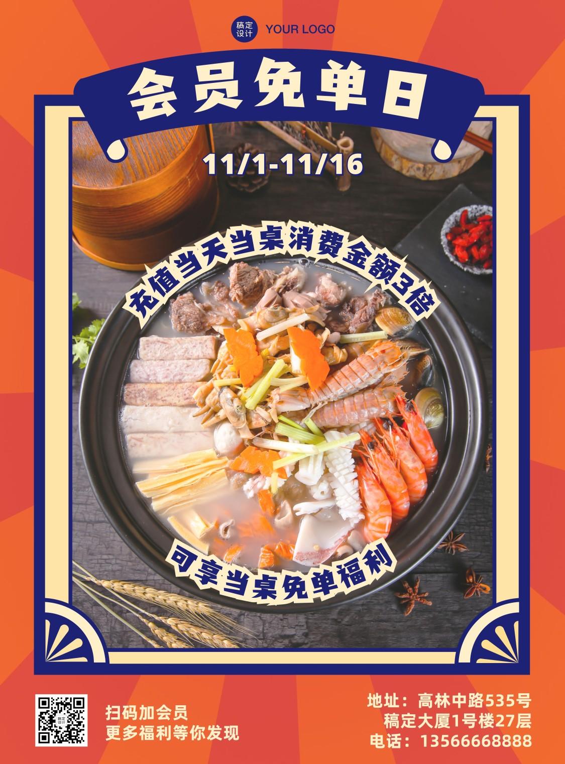 餐饮火锅会员活动印刷海报