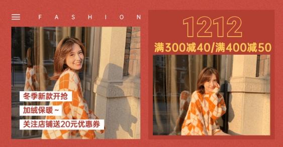 双12网红风女装海报banner
