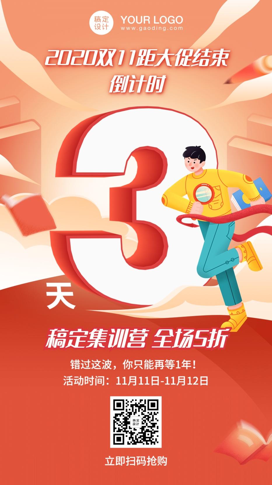 双十一课程学习促销3D倒计时海报