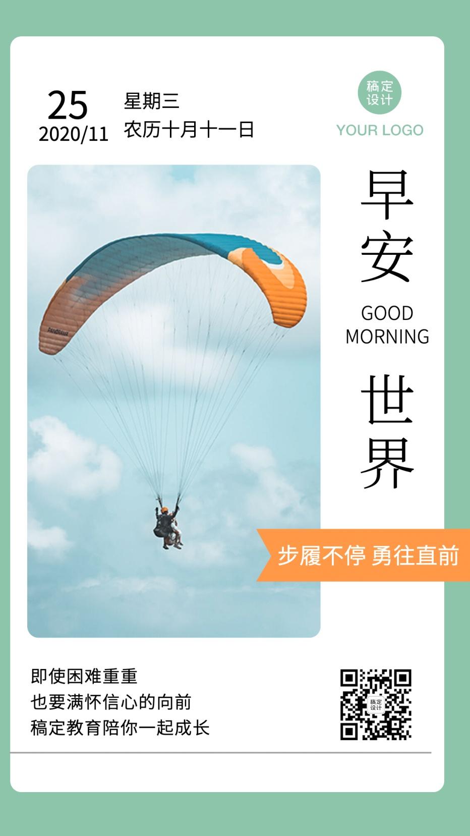 早安励志学习成长日签海报