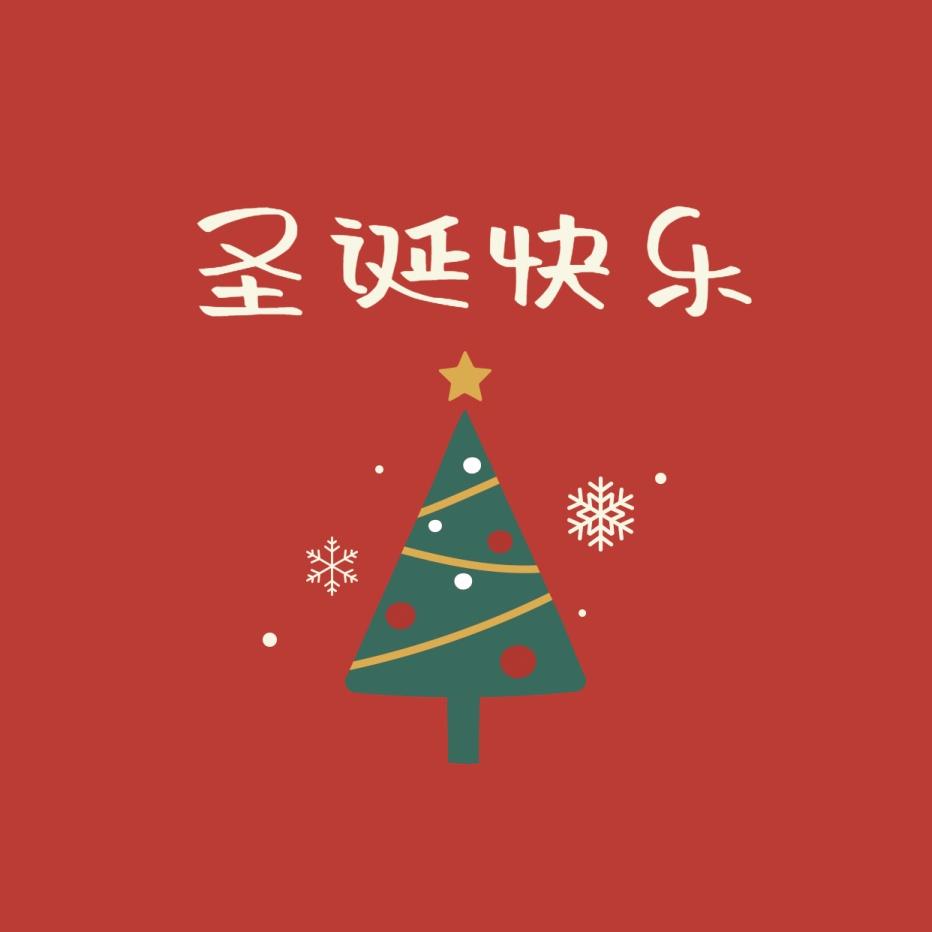 圣诞平安夜祝福手绘插画朋友圈封面