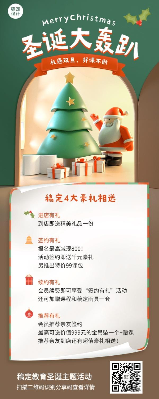 圣诞节大轰趴3D立体促销活动海报