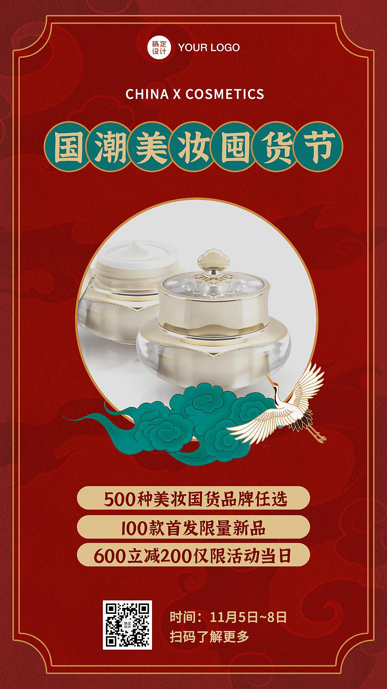 简约简单中国风国潮促销手机海报