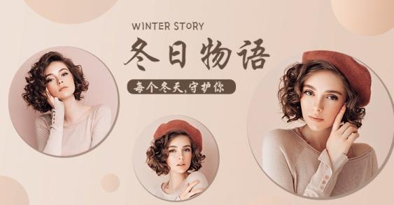 冬上新简约女装海报banner