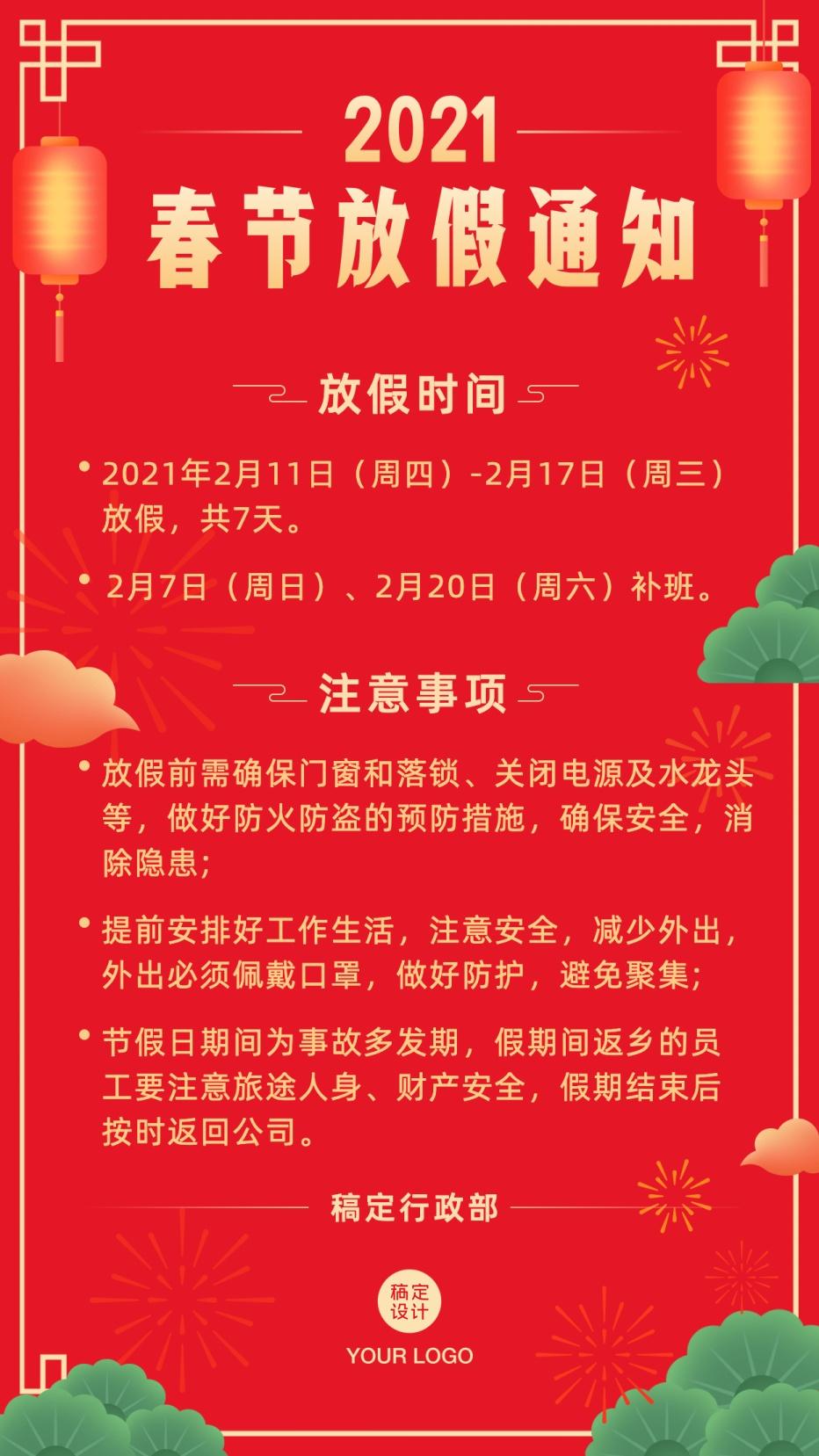 45W企业春节放假通知海报1-排版-标准