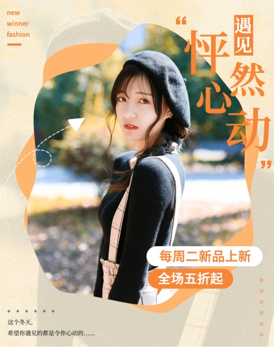 冬上新女装海报banner