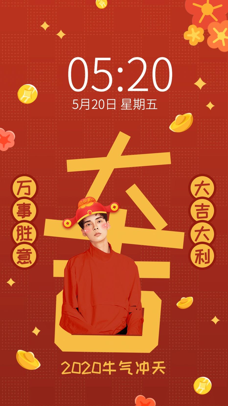 新年春节喜庆元宝手机壁纸明星应援