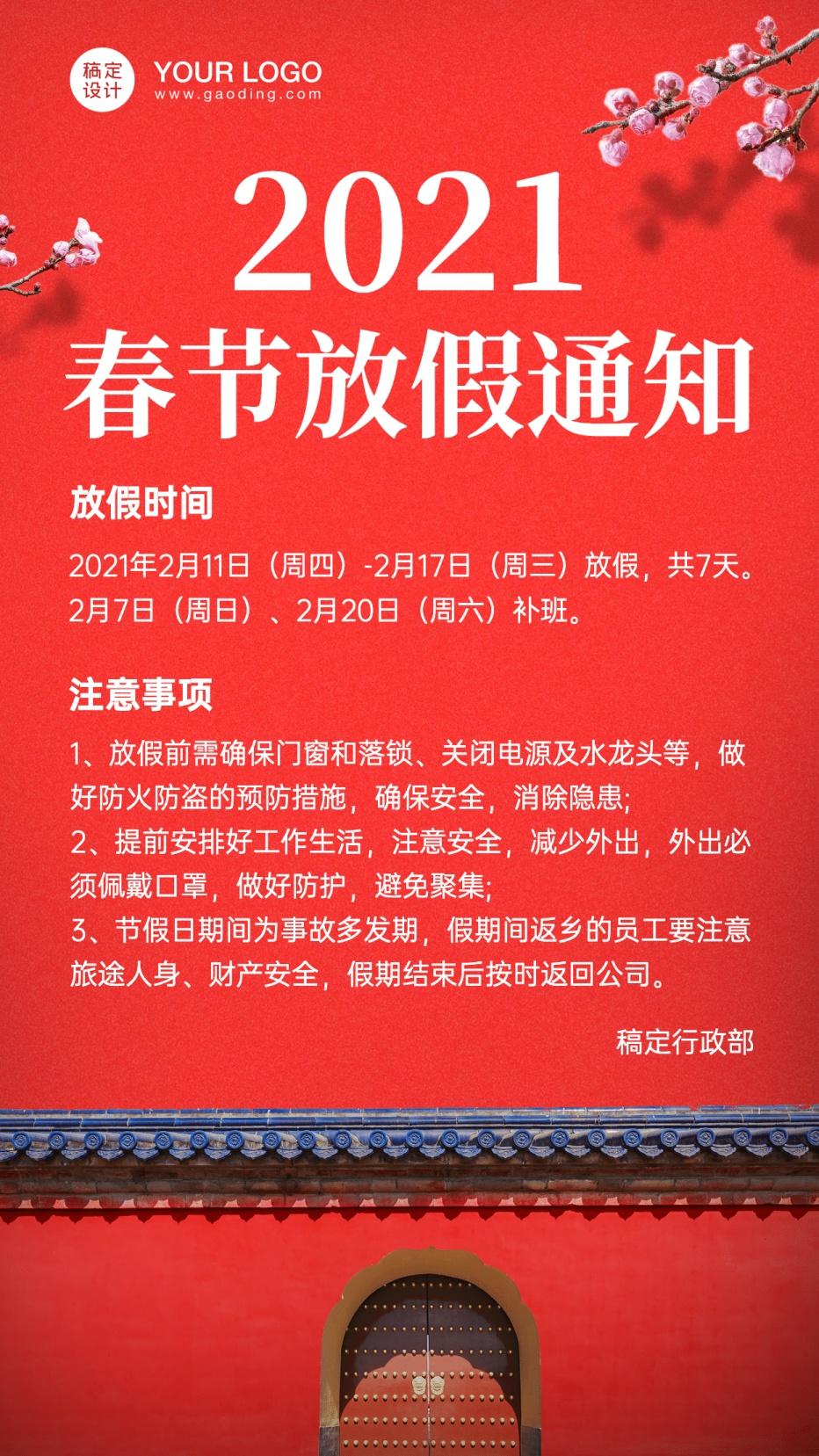 45W企业春节放假通知海报2-排版-标准